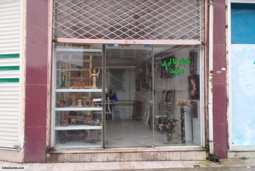 مغازه دماوند